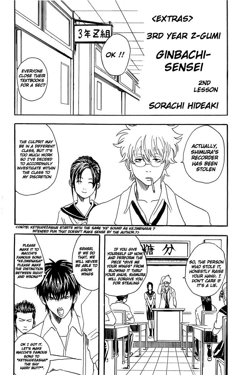 Gintama Chapter, 22 image 021