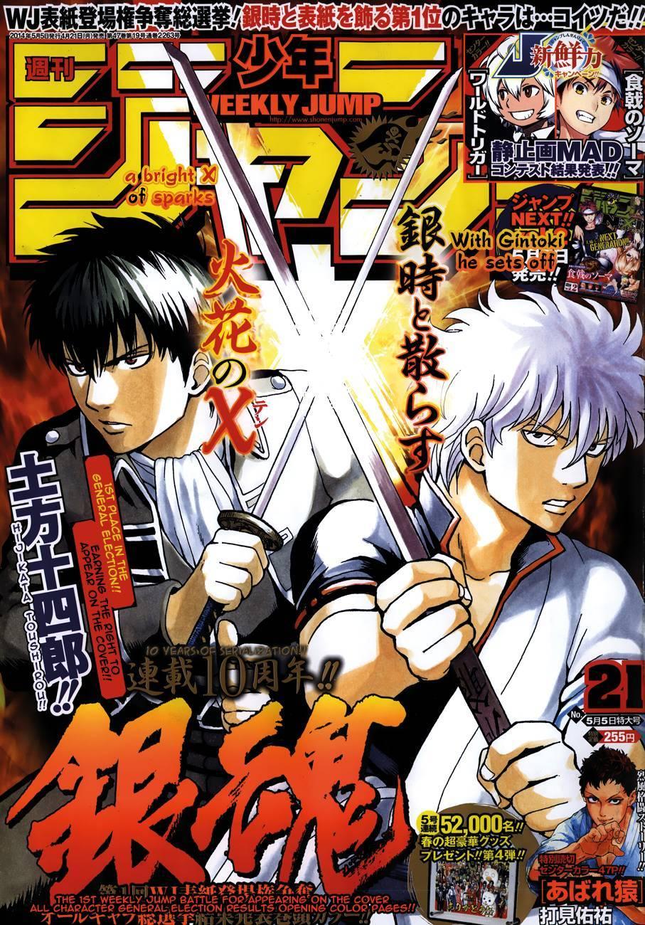 Gintama Chapter, 490 image 001