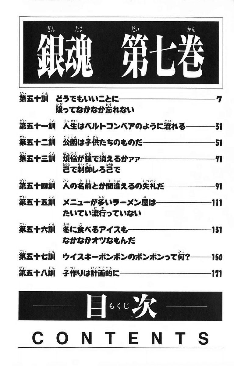 Gintama Chapter, 50 image 007