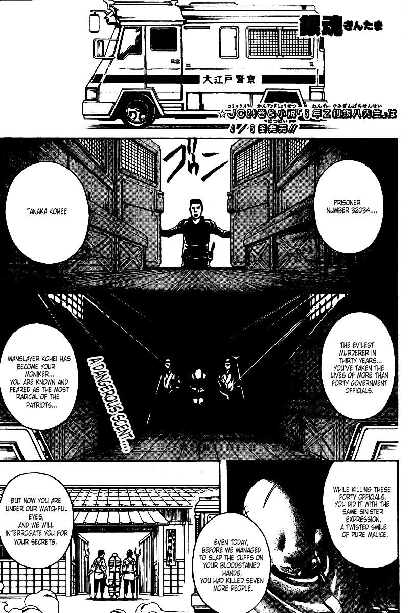 Gintama Chapter, 252 image 001