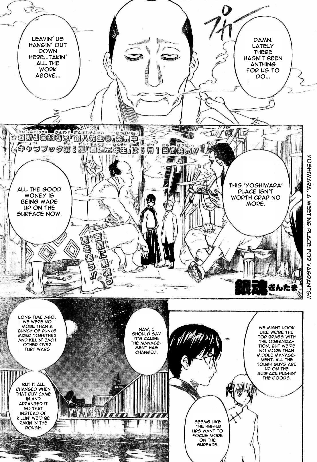 Gintama Chapter, 255 image 002