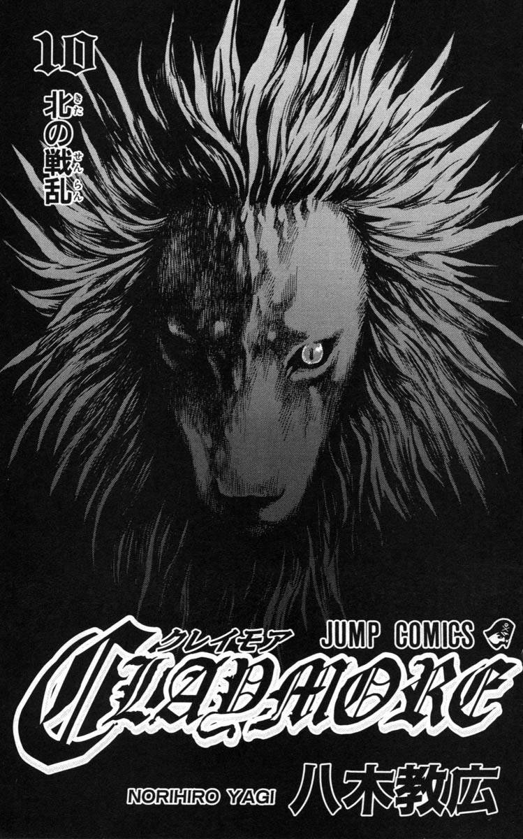 Claymore, Chapter 52 image 004