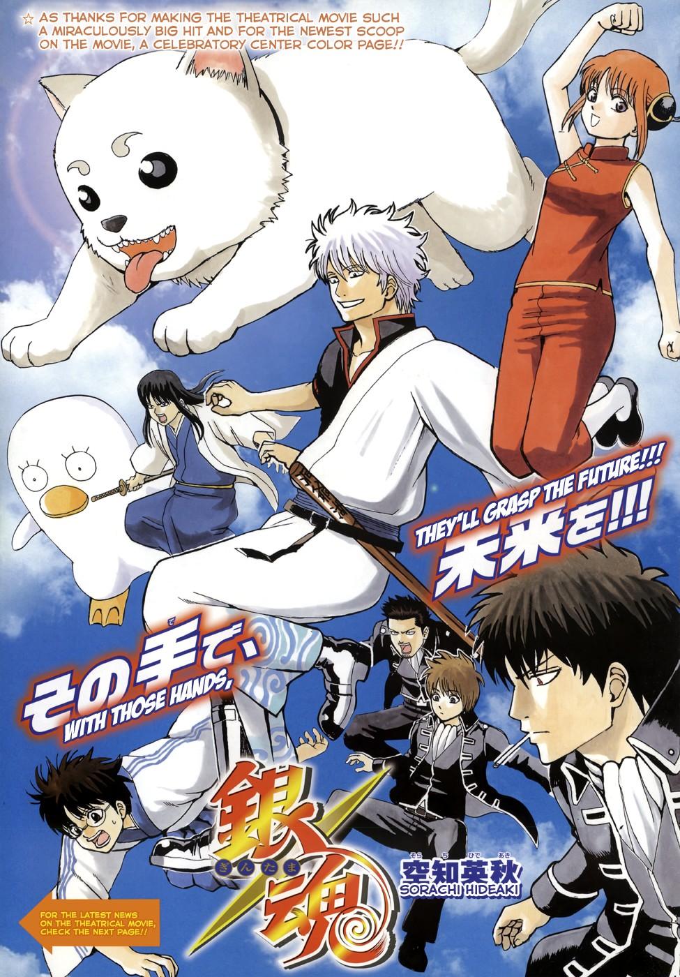Gintama Chapter, 461 image 001