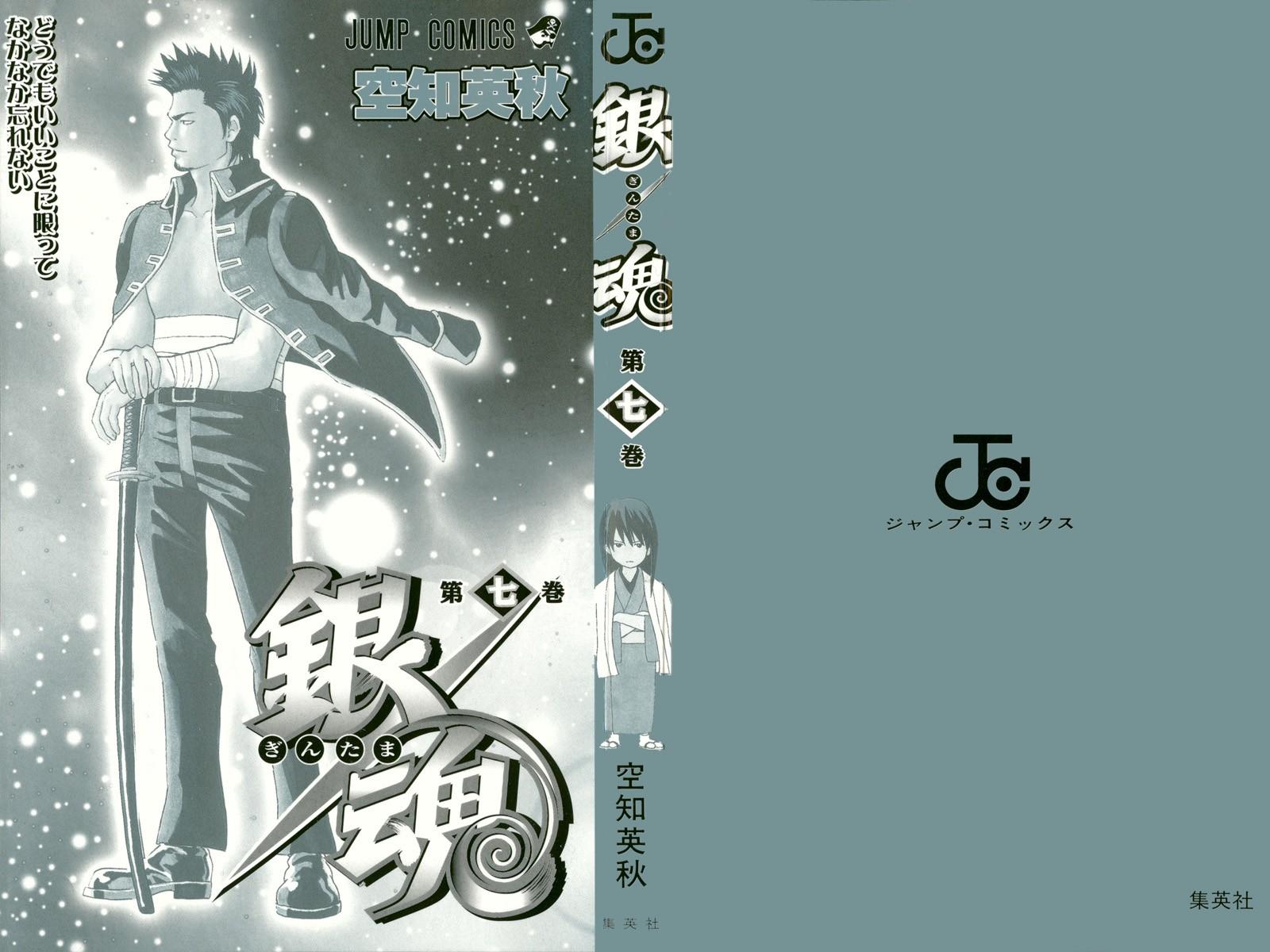 Gintama Chapter, 50 image 002