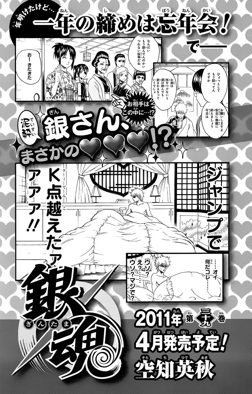 Gintama Chapter, 334.5 image 060