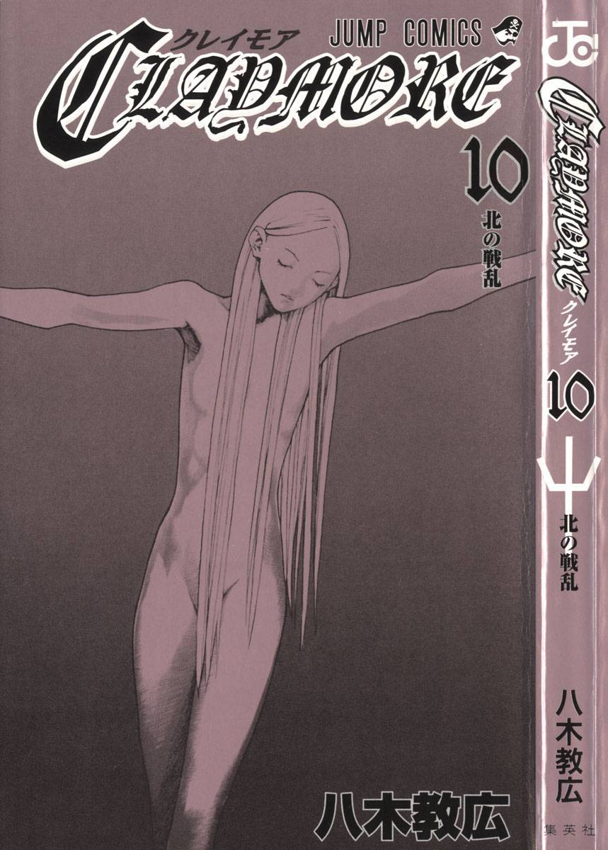 Claymore, Chapter 52 image 003