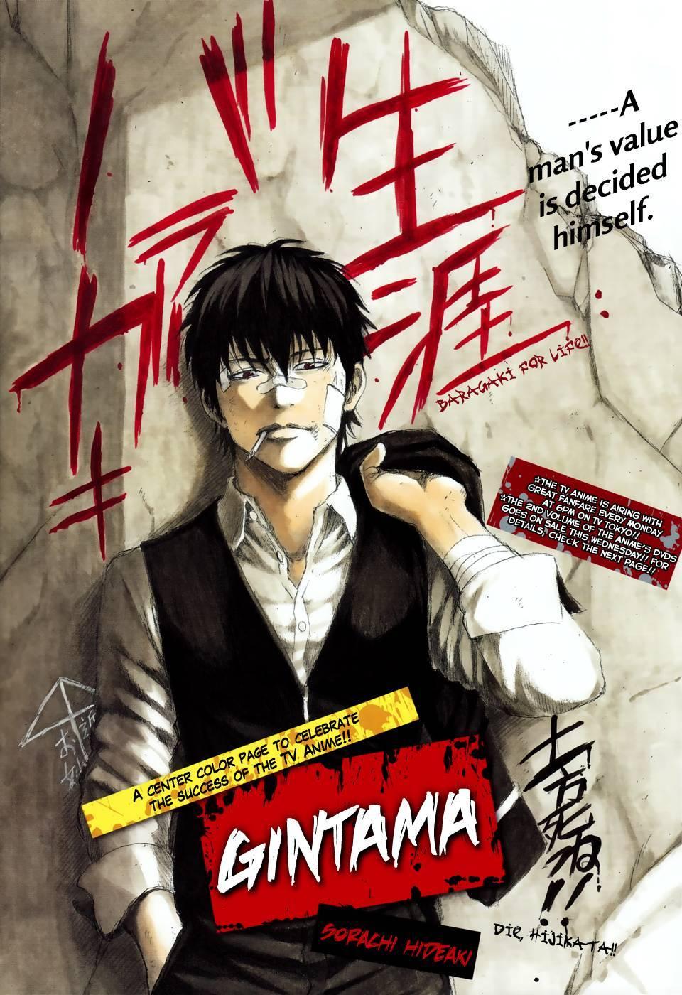Gintama Chapter, 365 image 002