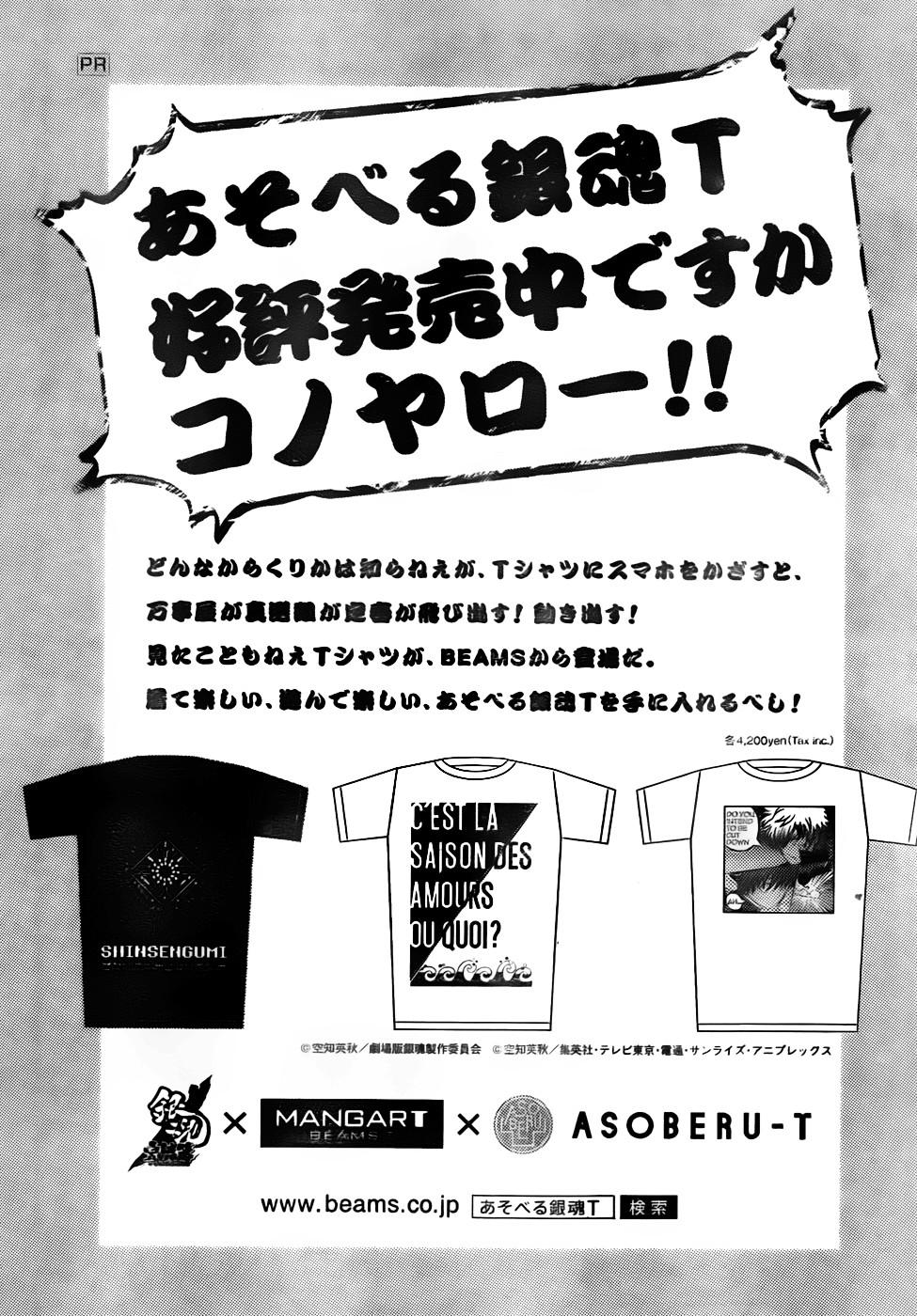 Gintama Chapter, 452 image 018