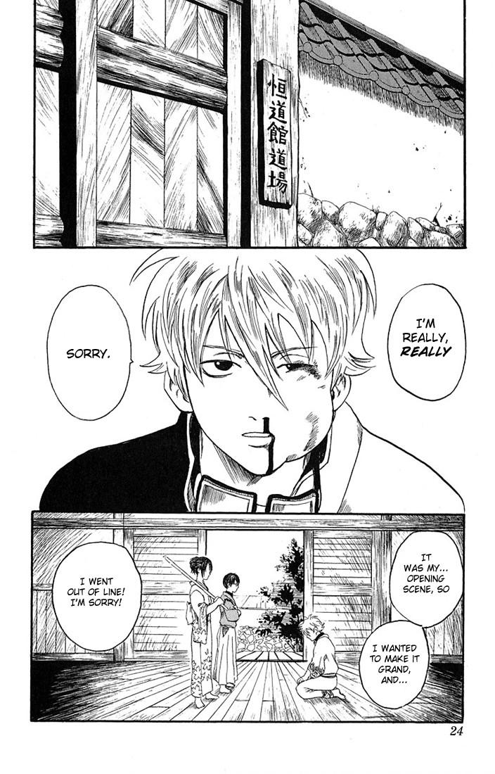 Gintama Chapter, 1 image 021