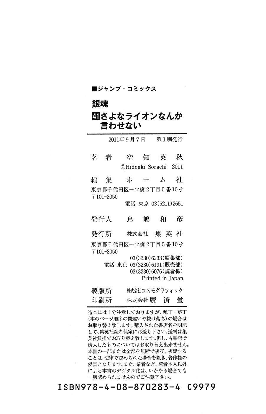 Gintama Chapter, 348.5 image 026