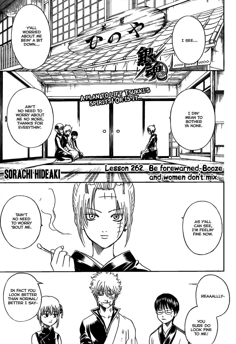 Gintama Chapter, 262 image 001