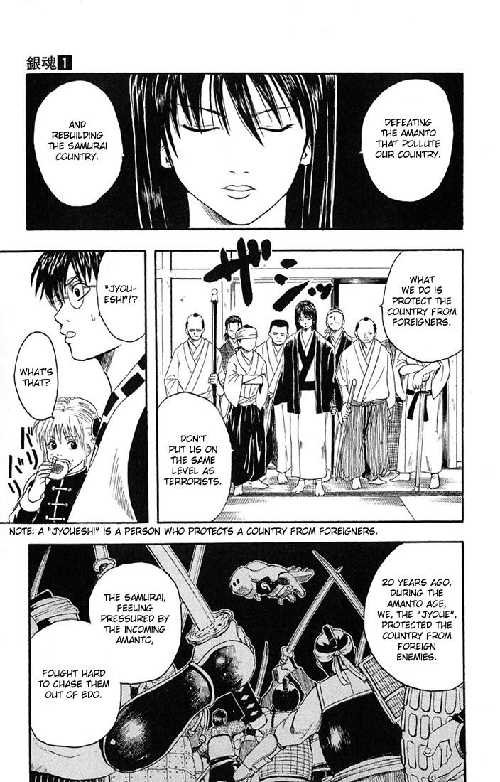 Gintama Chapter, 5 image 017