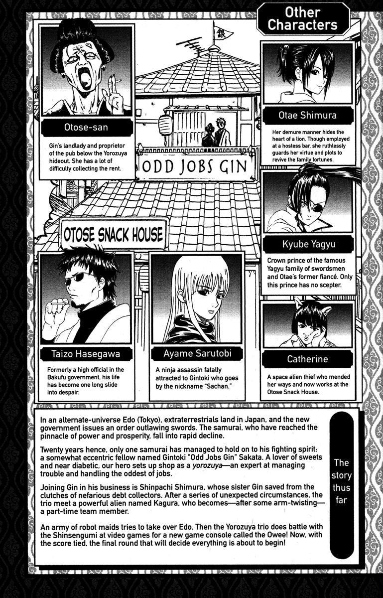 Gintama Chapter, 149 image 005