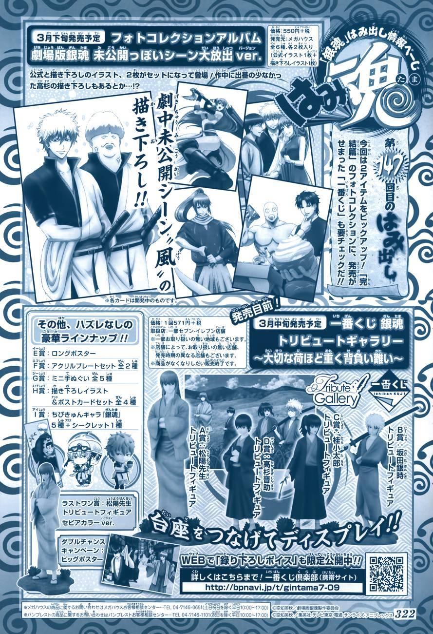 Gintama Chapter, 482 image 002