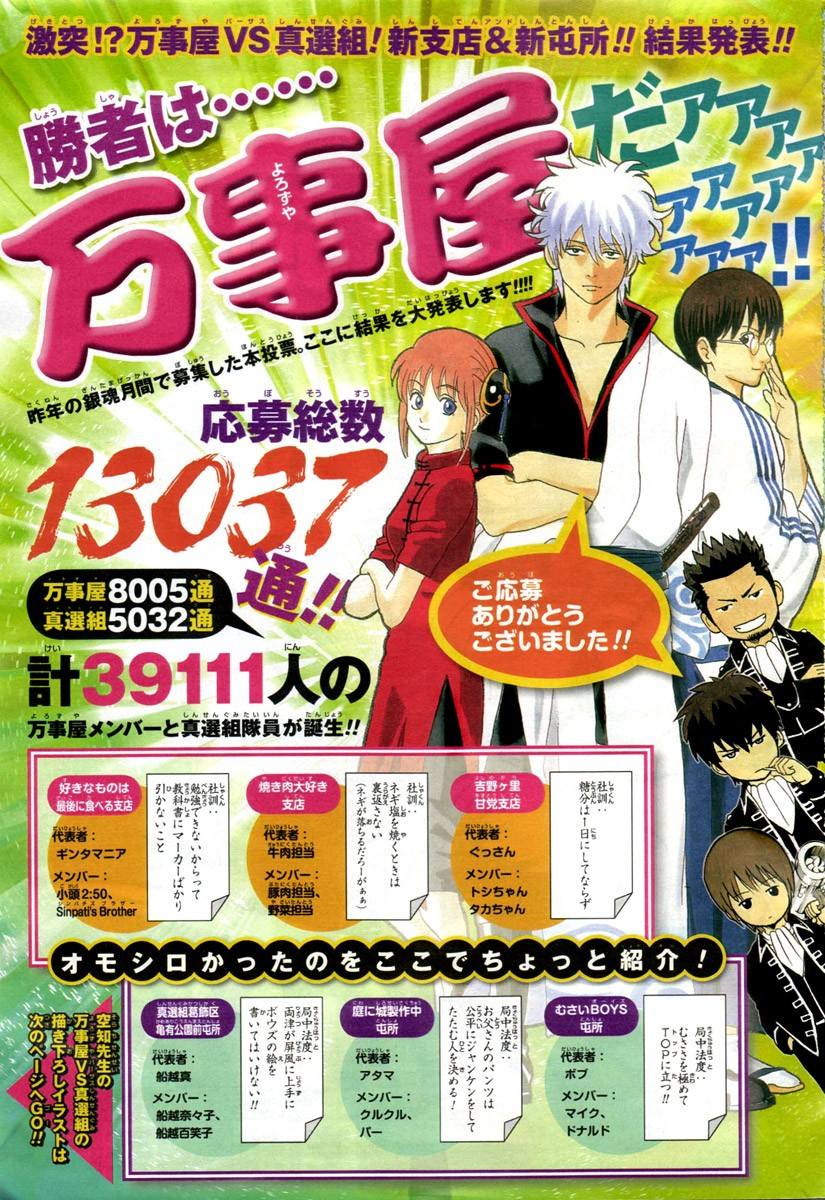 Gintama Chapter, 296 image 003