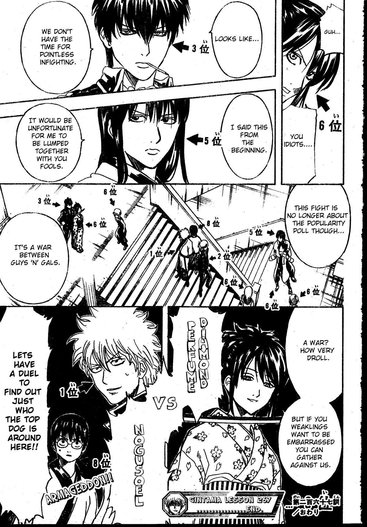 Gintama Chapter, 267 image 019