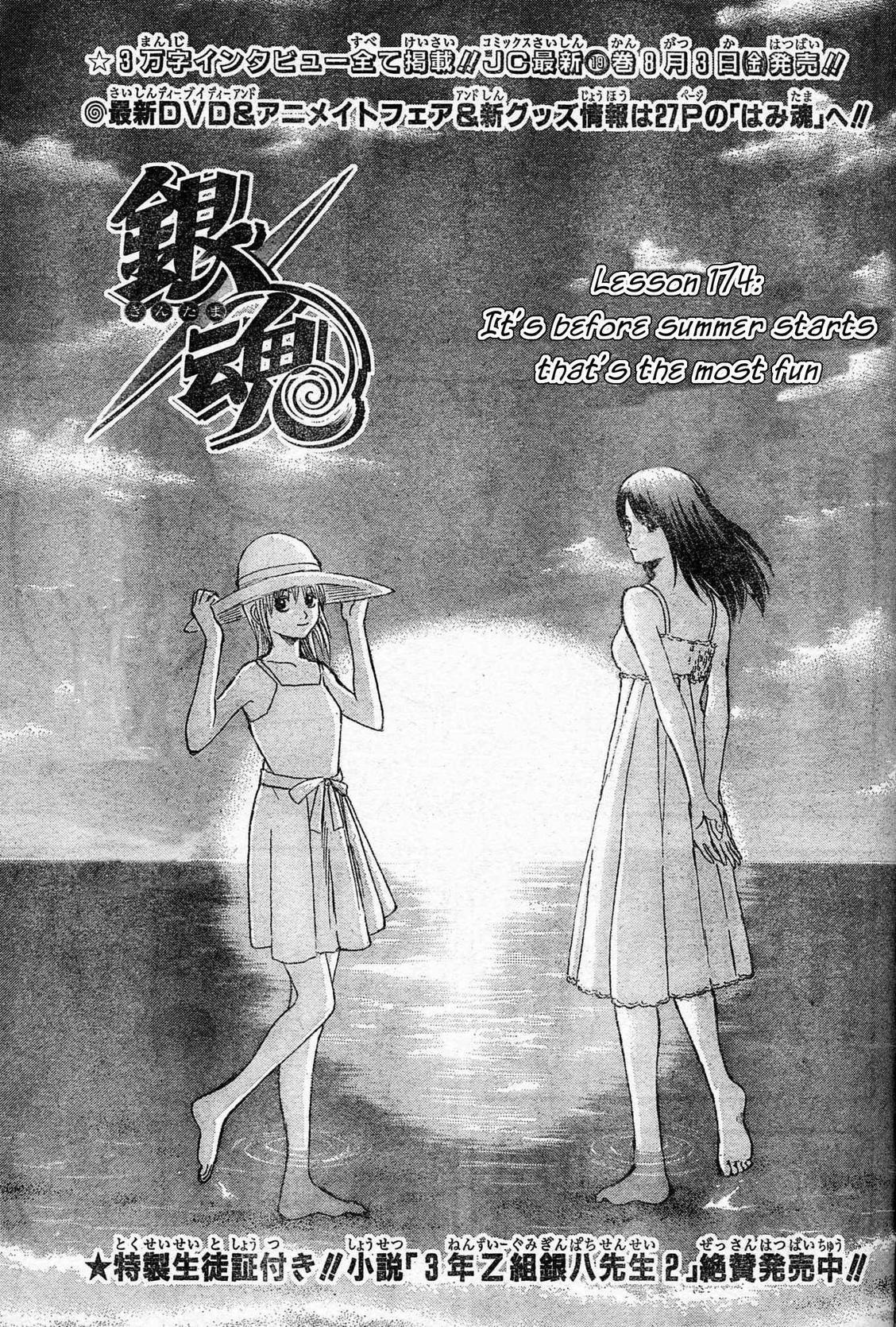 Gintama Chapter, 174 image 007