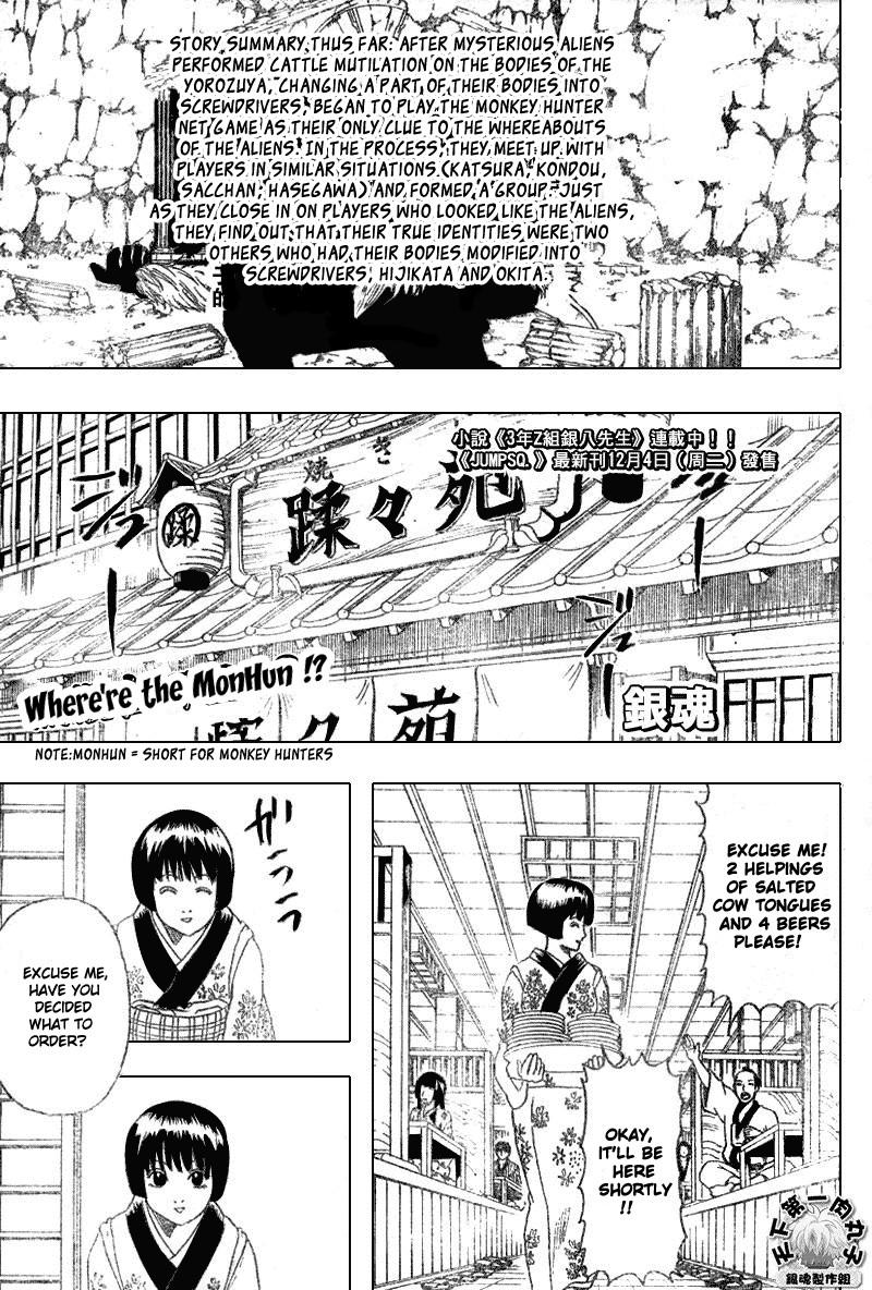Gintama Chapter, 192 image 001