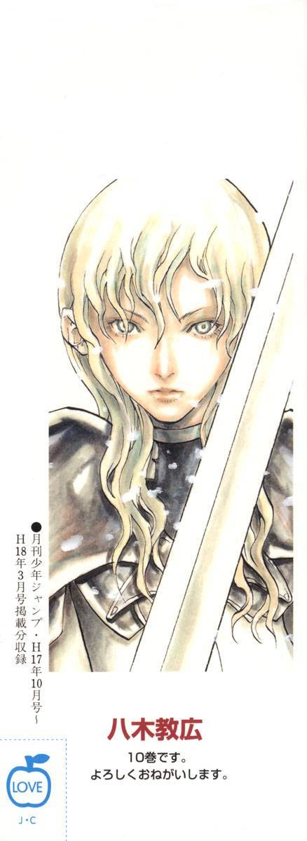 Claymore, Chapter 52 image 002