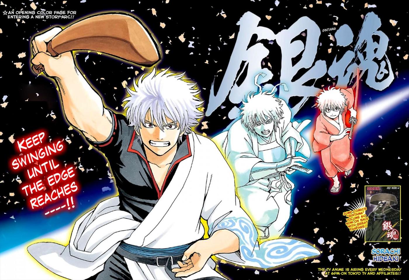 Gintama Chapter, 554 image 001