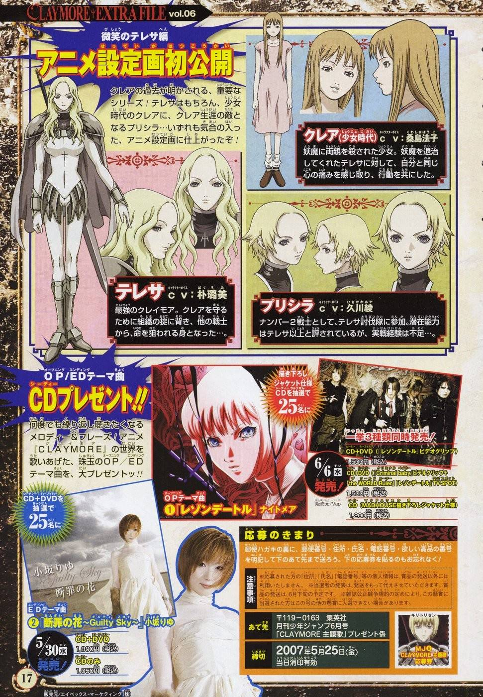 Claymore, Chapter 72 image 006