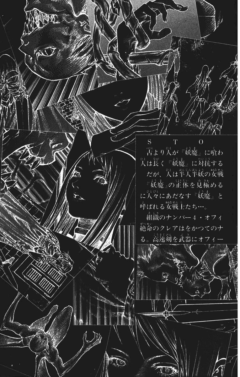 Claymore, Chapter 40 image 006