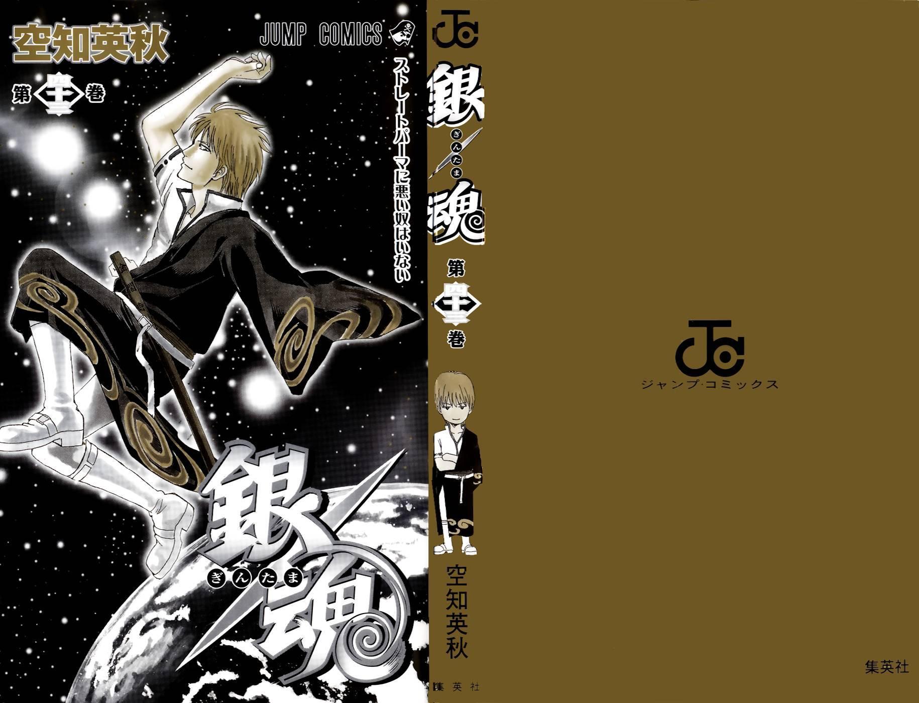 Gintama Chapter, 371 image 004