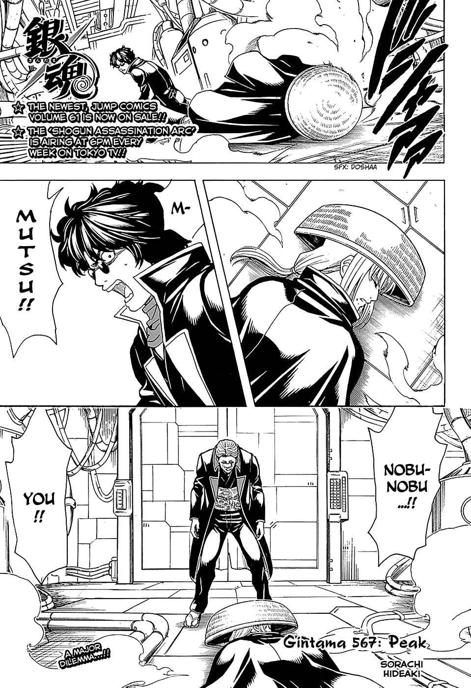 Gintama Chapter, 567 image 001