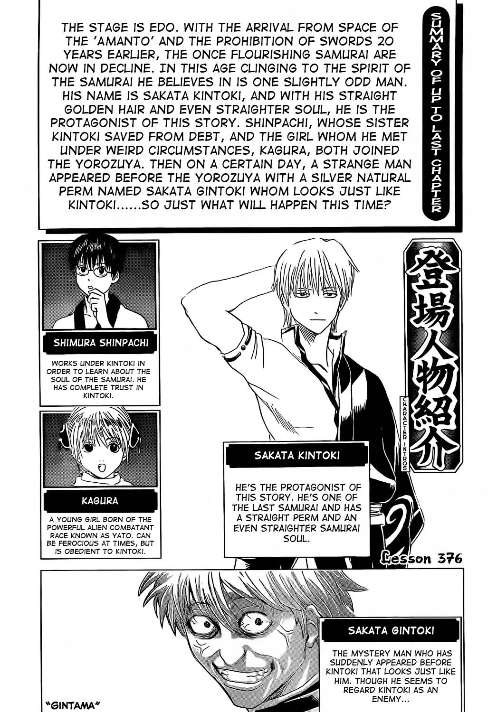 Gintama Chapter, 373 image 001