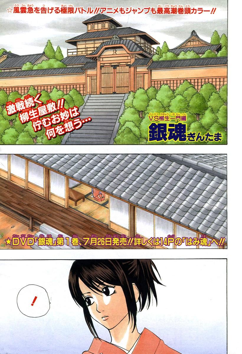 Gintama Chapter, 118 image 002