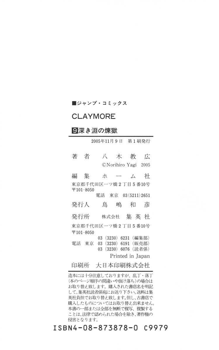 Claymore, Chapter 51 image 033