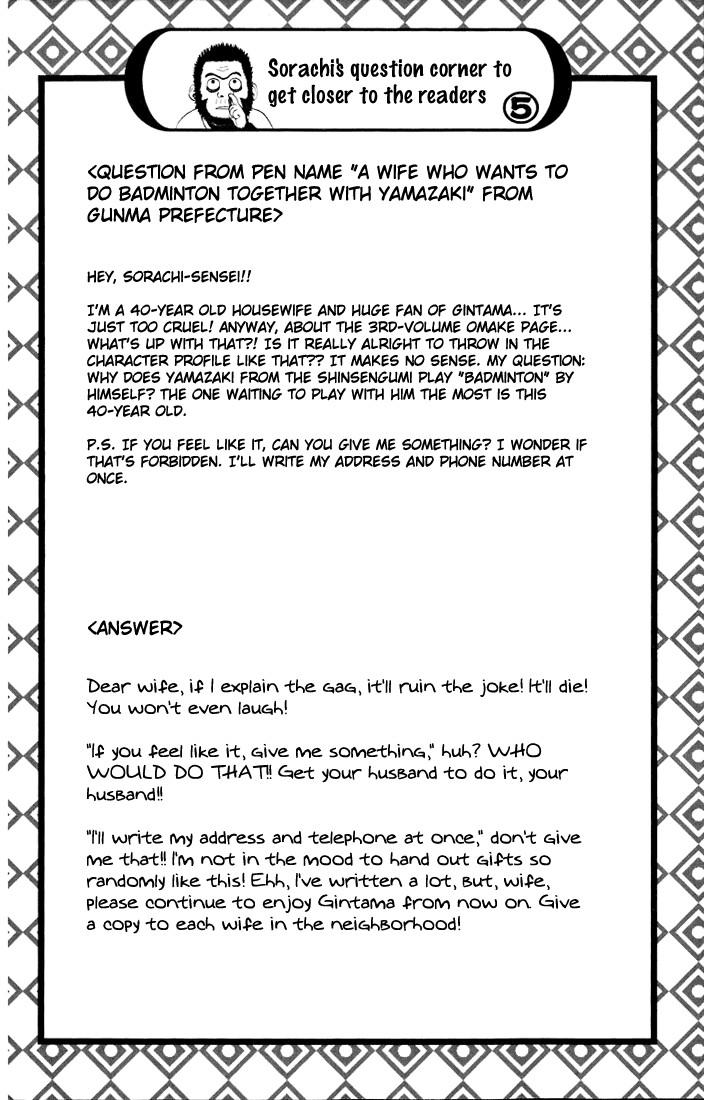 Gintama Chapter, 29 image 021