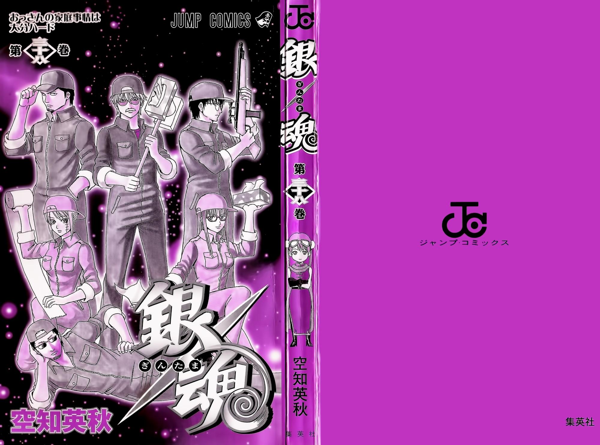 Gintama Chapter, 329 image 004
