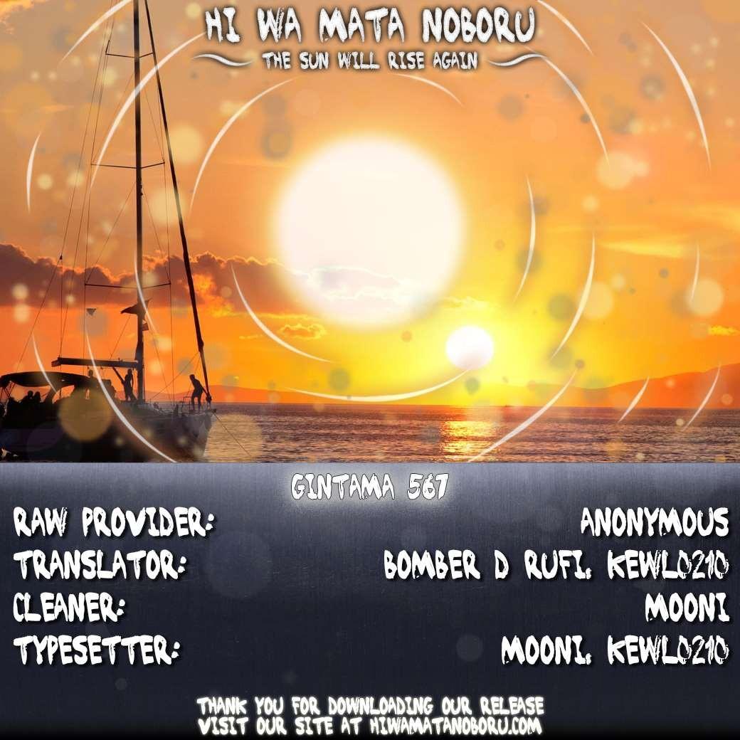 Gintama Chapter, 567 image 018