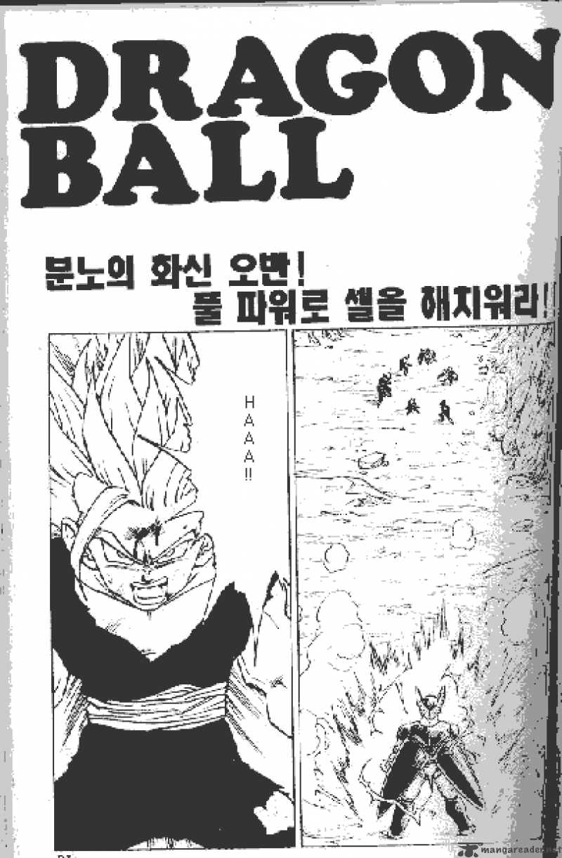 Dragon Ball, Chapter 415 image 001