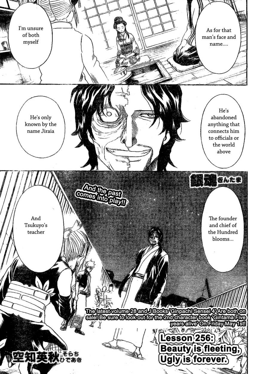 Gintama Chapter, 256 image 001