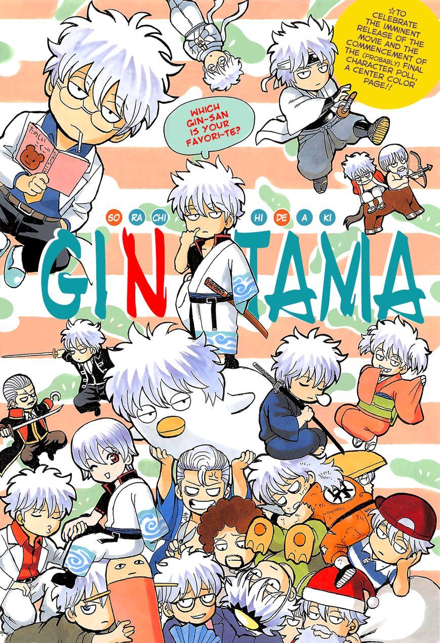 Gintama Chapter, 639 image 001