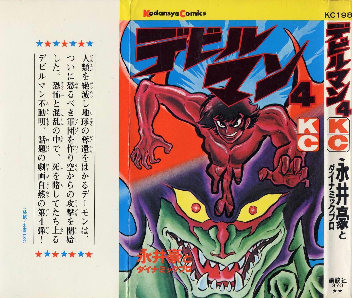 Devilman, Chapter 4 image 001