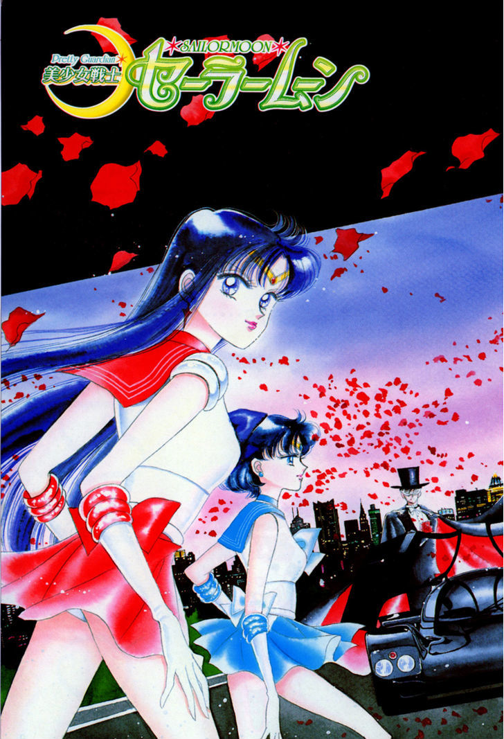 Sailor Moon, Cahpter 17 image 005