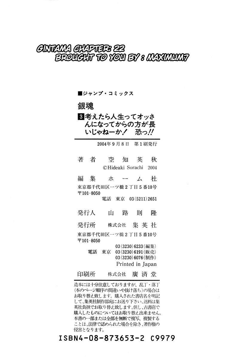 Gintama Chapter, 22 image 023