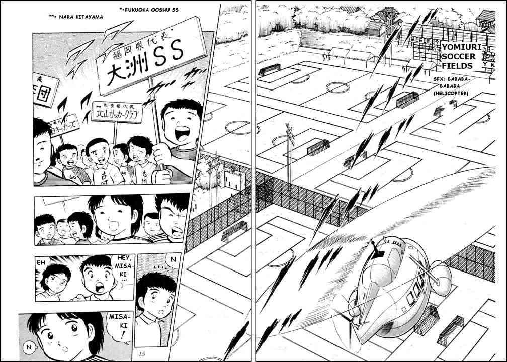 Captain Tsubasa, Chapter 17 image 007