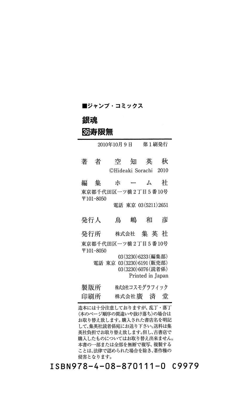 Gintama Chapter, 318 image 023