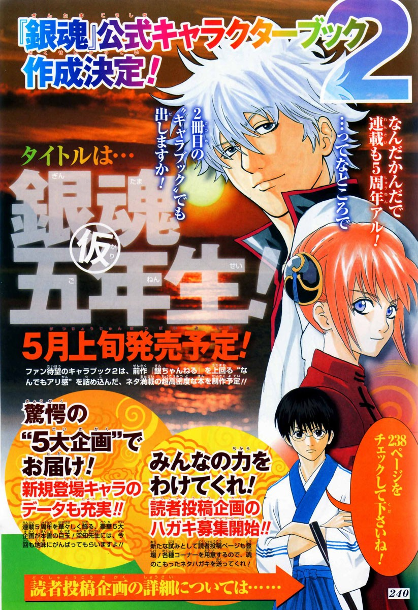 Gintama Chapter, 246 image 003
