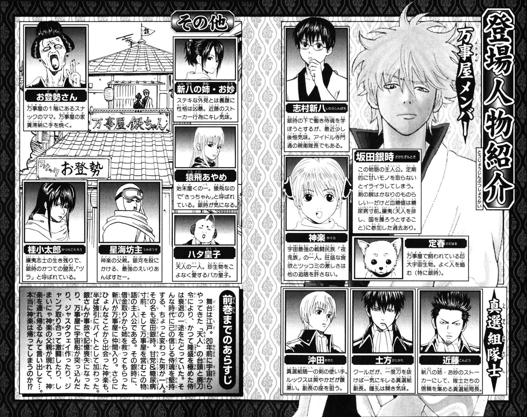 Gintama Chapter, 59 image 005