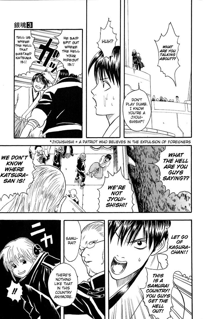 Gintama Chapter, 14 image 011