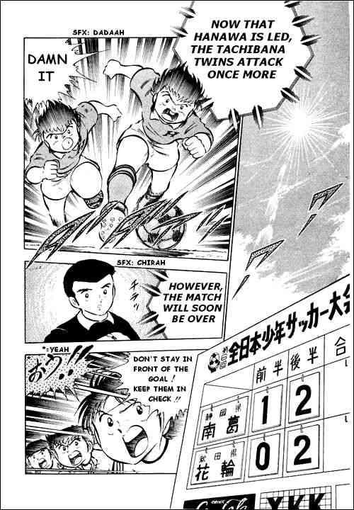 Captain Tsubasa, Chapter 26 image 002