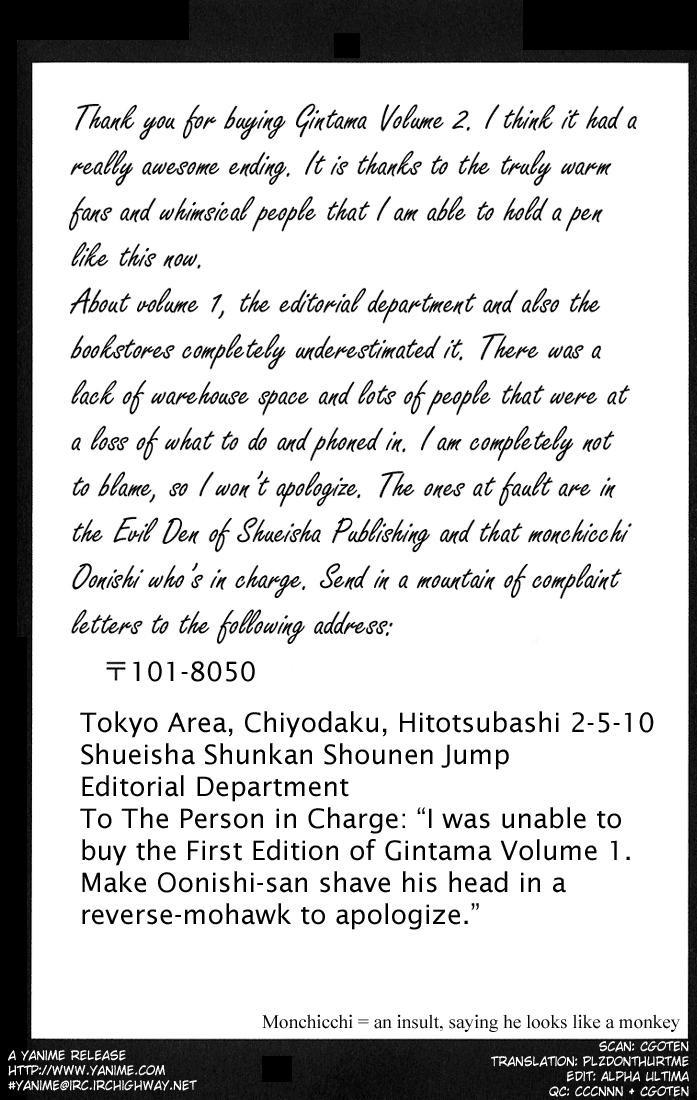 Gintama Chapter, 8 image 020