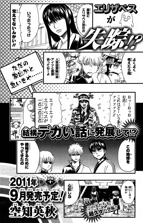 Gintama Chapter, 352 image 020