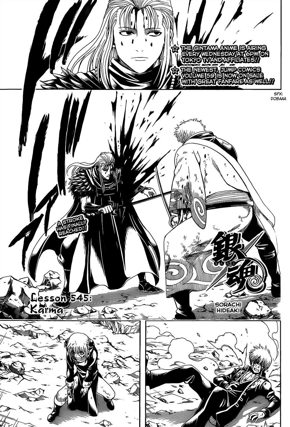 Gintama Chapter, 545 image 001