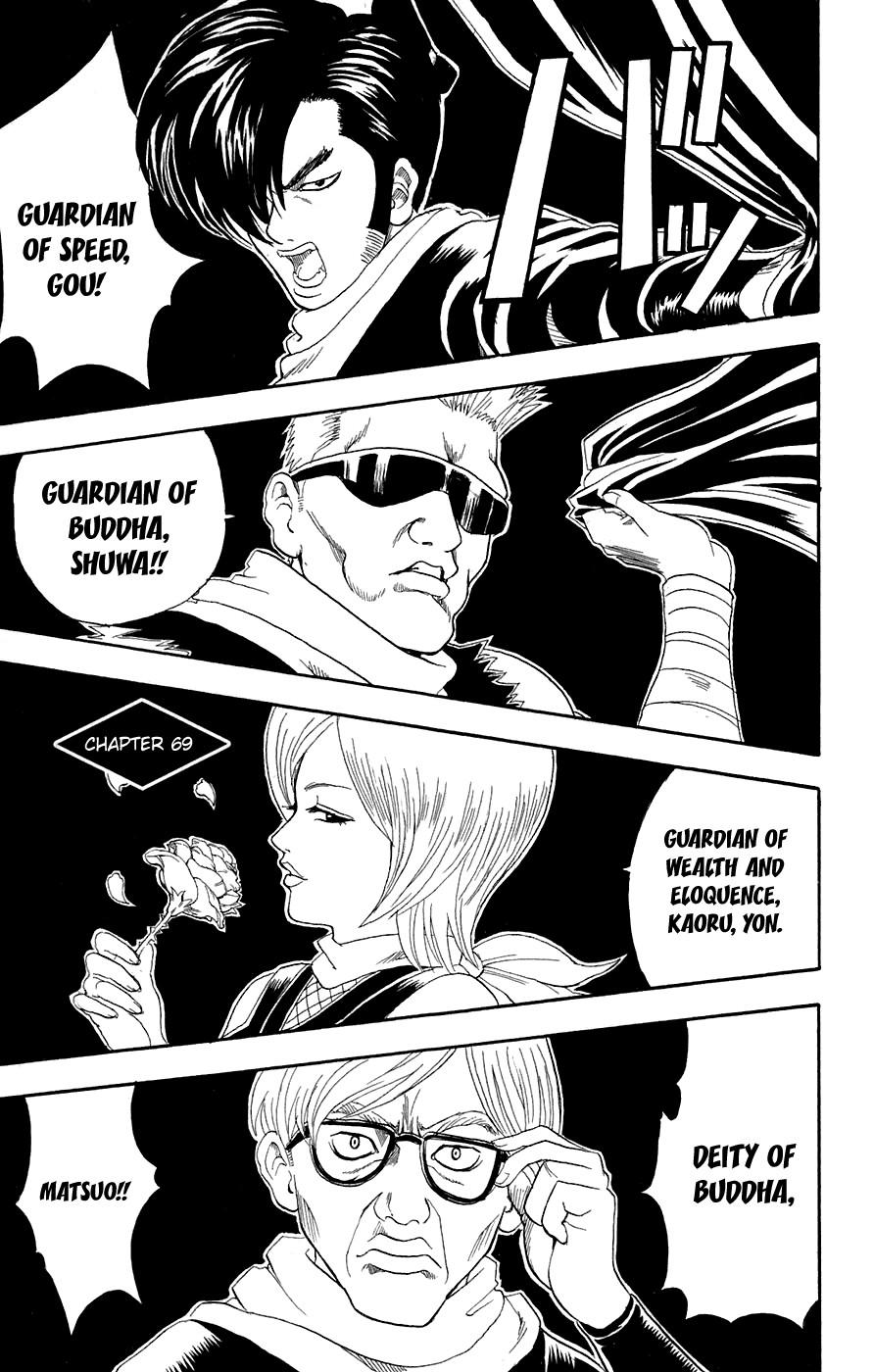 Gintama Chapter, 69 image 002